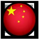China-普通话